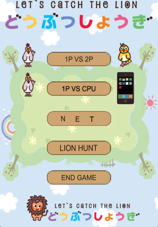 Screenshot LET'S CATCH THE LION! DX