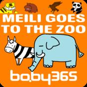 麦粒认知绘本-麦粒去动物园-baby365